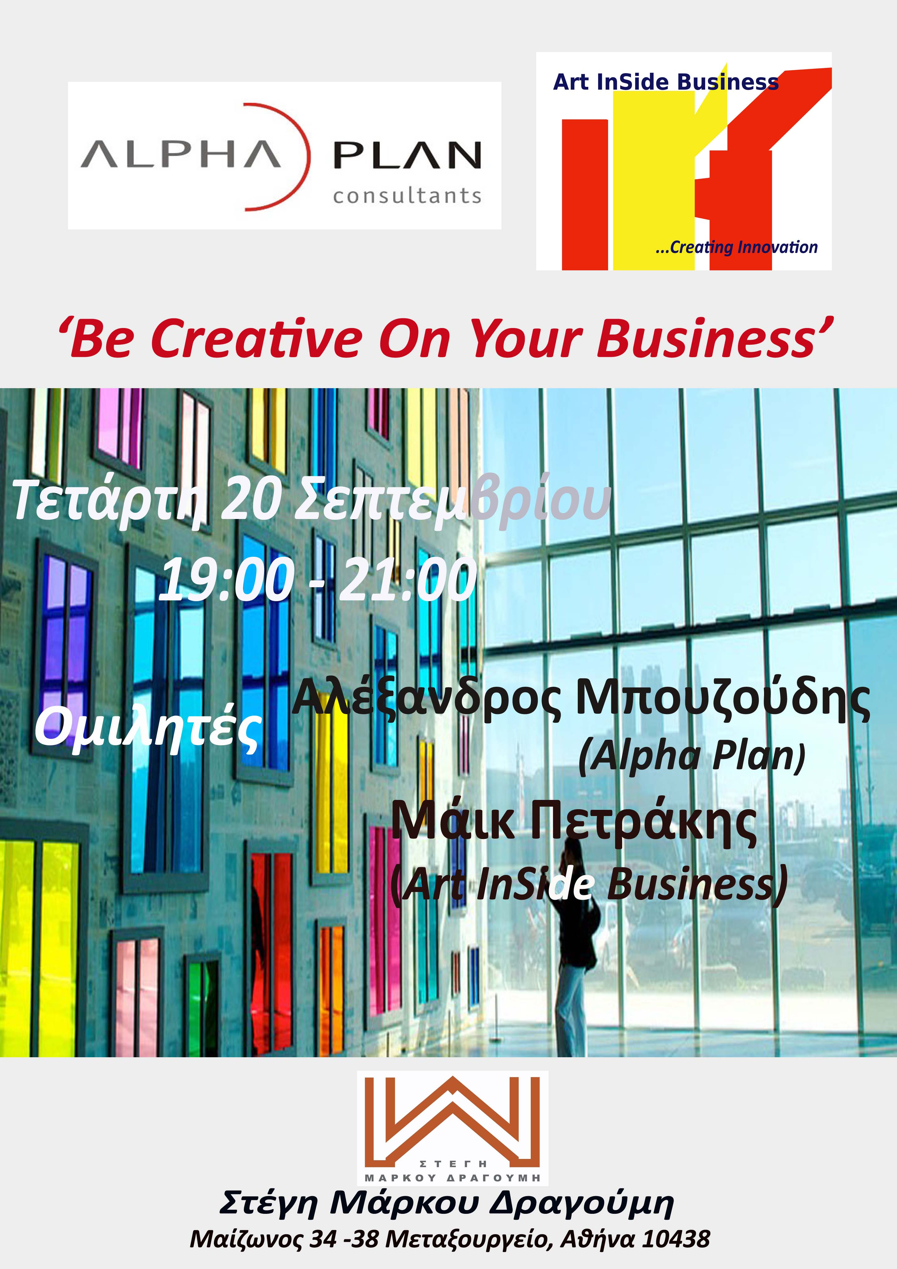 ΗΜΕΡΙΔΑ – 'Be Creative On Your Business'