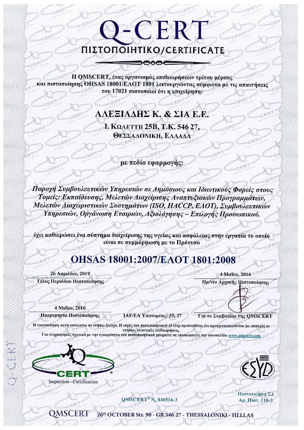 Alpha Plan Consultants Certificates